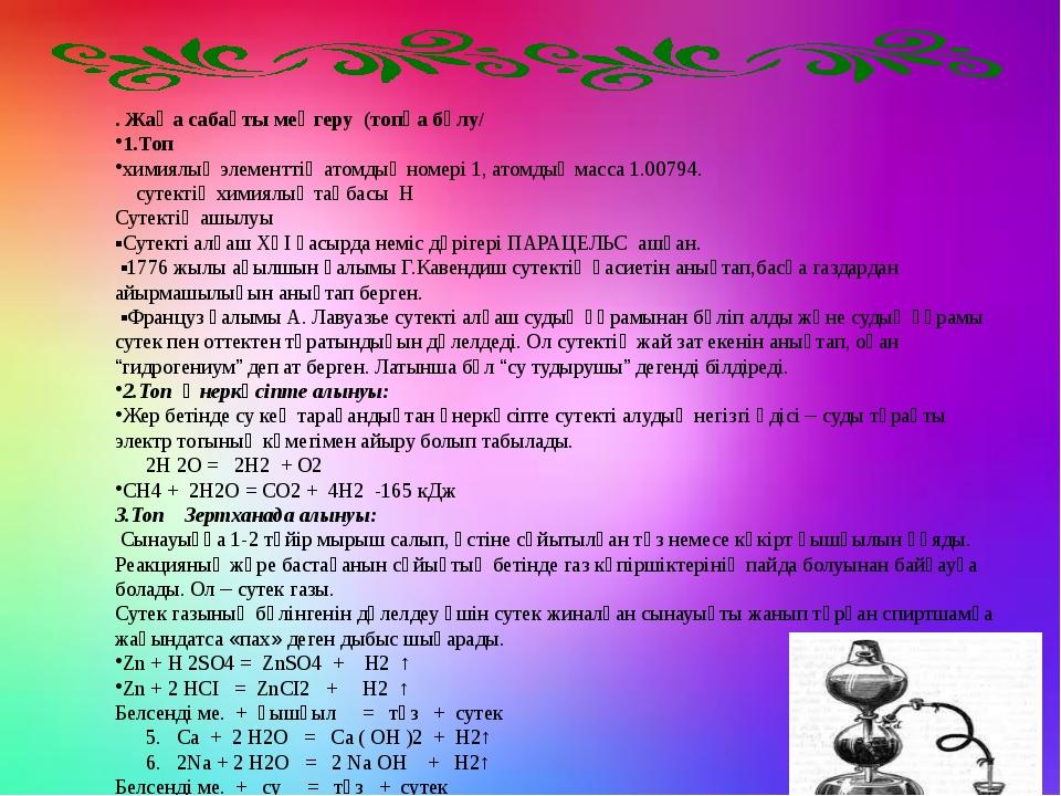 . Жаңа сабақты меңгеру (топқа бөлу/ 1.Топ химиялық элементтің атомдық номері...