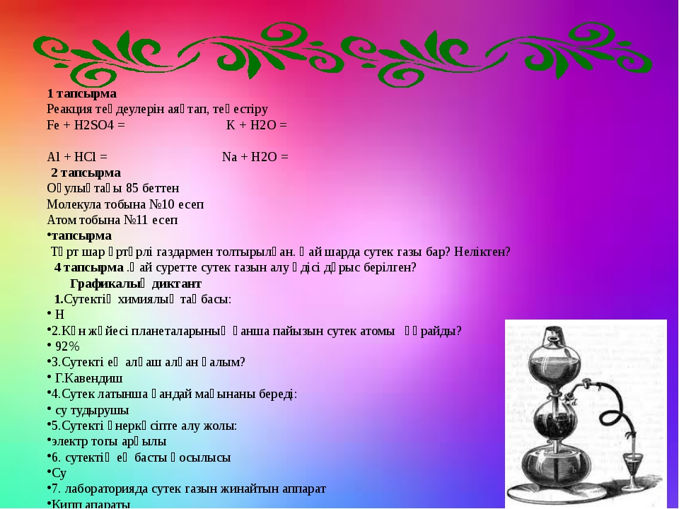 1 тапсырма Реакция теңдеулерін аяқтап, теңестіру Fe + H2SO4 = K + H2O =  Al...