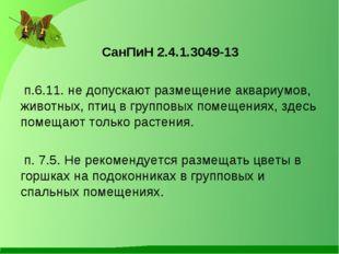 СанПиН 2.4.1.3049-13 п.6.11. не допускают размещение аквариумов, животных, п