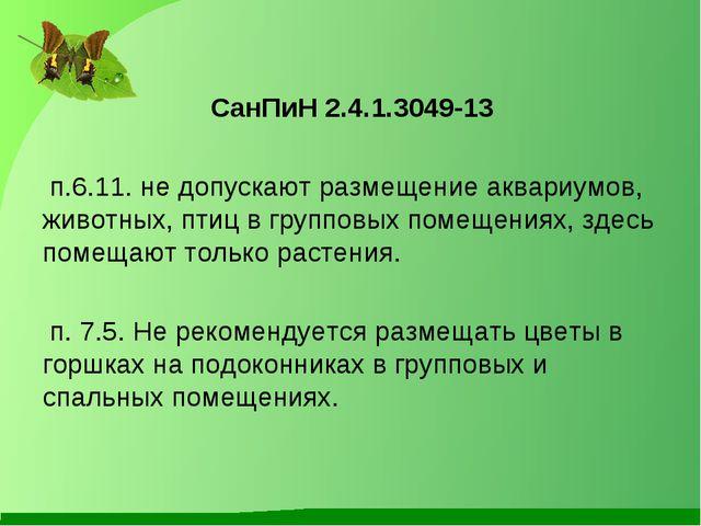 СанПиН 2.4.1.3049-13 п.6.11. не допускают размещение аквариумов, животных, п...
