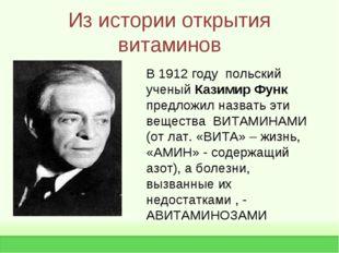 Из истории открытия витаминов В 1912 году польский ученый Казимир Функ предло