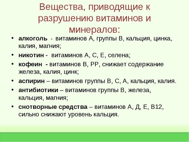 Вещества, приводящие к разрушению витаминов и минералов: алкоголь - витаминов...