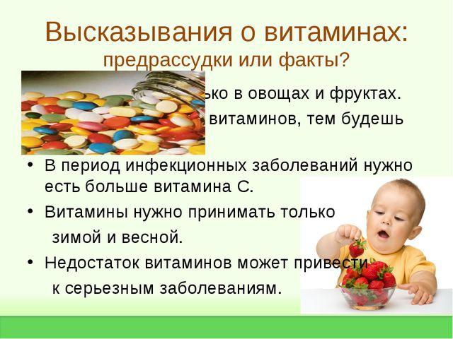 Высказывания о витаминах: предрассудки или факты? Витамины есть только в овощ...