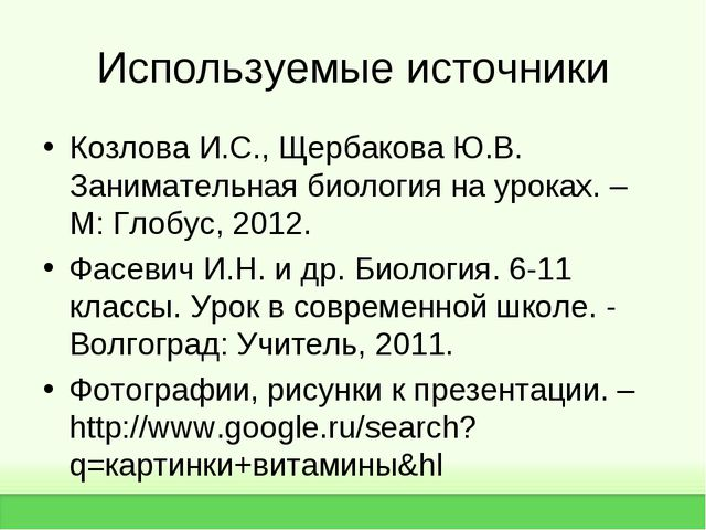 Используемые источники Козлова И.С., Щербакова Ю.В. Занимательная биология на...