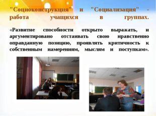 """""""Социоконструкция"""" и """"Социализация"""" - работа учащихся в группах. «Развитие сп"""