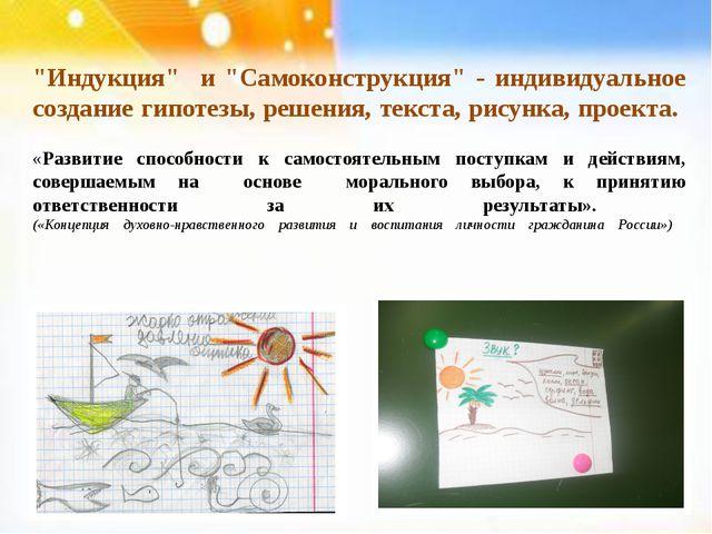 """""""Индукция"""" и """"Самоконструкция"""" - индивидуальное создание гипотезы, решения, т..."""