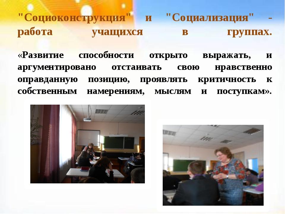 """""""Социоконструкция"""" и """"Социализация"""" - работа учащихся в группах. «Развитие сп..."""