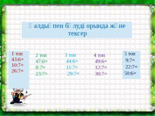 2 топ 47:6= 8:7= 23:7= 3 топ 44:6= 11:7= 29:7= 4 топ 49:6= 12:7= 30:7= 1 топ
