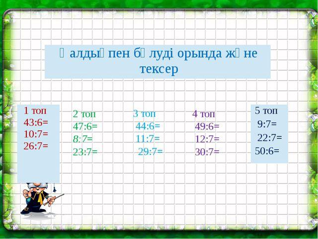 2 топ 47:6= 8:7= 23:7= 3 топ 44:6= 11:7= 29:7= 4 топ 49:6= 12:7= 30:7= 1 топ...