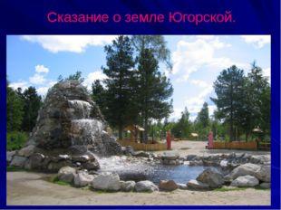 Сказание о земле Югорской.