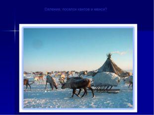 Селение, поселок хантов и манси?