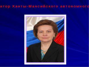 Губернатор Ханты-Мансийского автономного округа