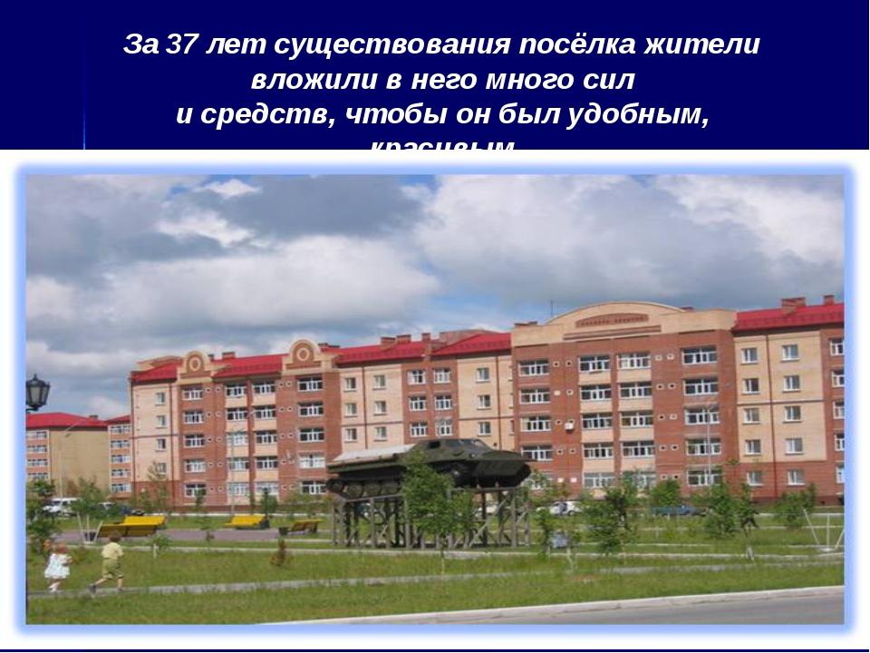 За 37 лет существования посёлка жители вложили в него много сил и средств, чт...