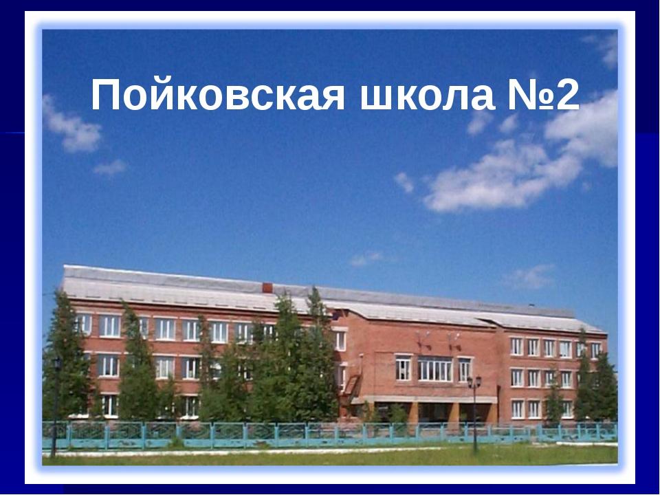 Пойковская школа №2 Пойковская школа №2