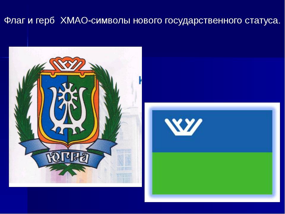 Флаг и герб ХМАО-символы нового государственного статуса.
