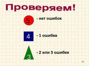 * - нет ошибок - 1 ошибка - 2 или 3 ошибки 4 3 5