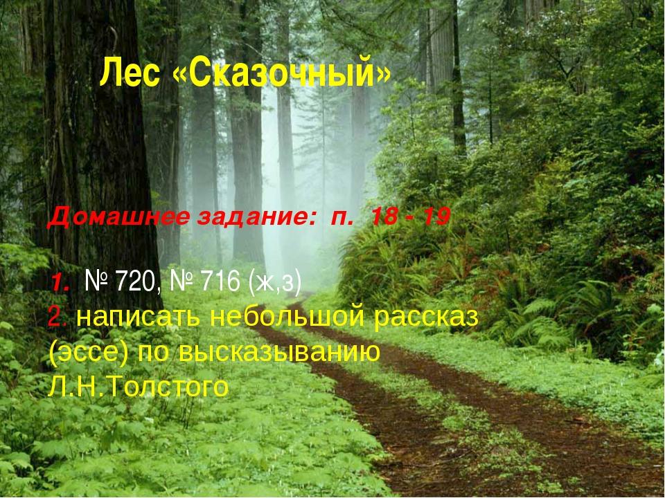 Лес «Сказочный» Домашнее задание: п. 18 - 19 1. № 720, № 716 (ж,з) 2. написат...