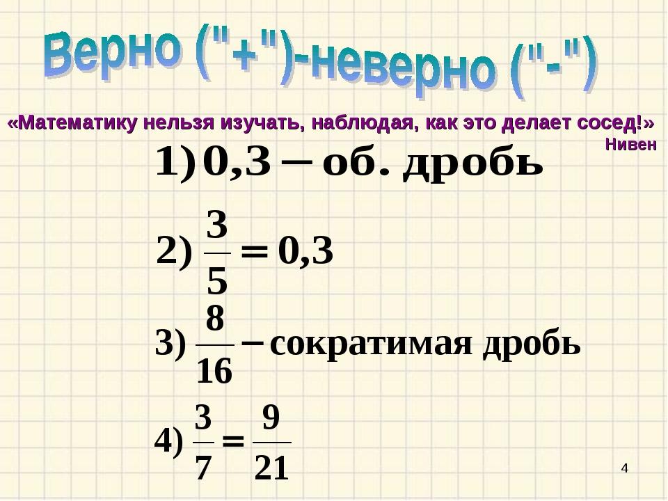 * «Математику нельзя изучать, наблюдая, как это делает сосед!» Нивен