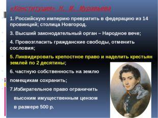 «Конституция» Н. М. Муравьева 1. Российскую империю превратить в федерацию из