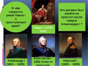 Павел Ι (1796-1801) Александр Ι (1801 – 1825) Константин – 1822 отказ от прес
