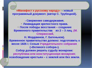 «Манифест к русскому народу» – новый программный документ. (автор С. Трубецк