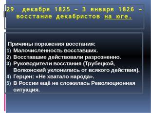 29 декабря 1825 – 3 января 1826 – восстание декабристов на юге. Причины пораж