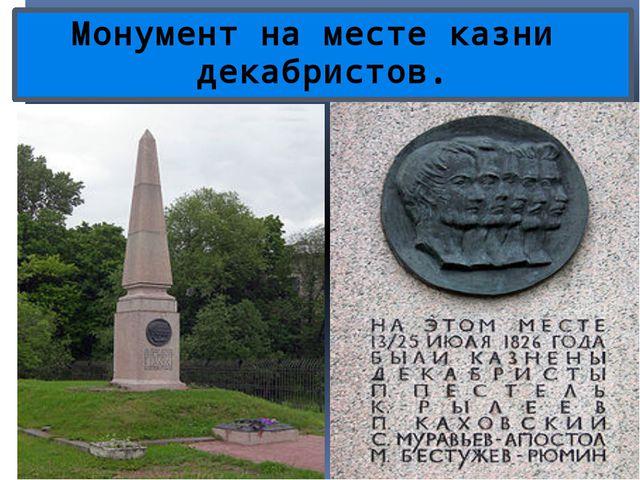 Монумент на месте казни декабристов.