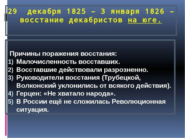 29 декабря 1825 – 3 января 1826 – восстание декабристов на юге. Причины пораж...