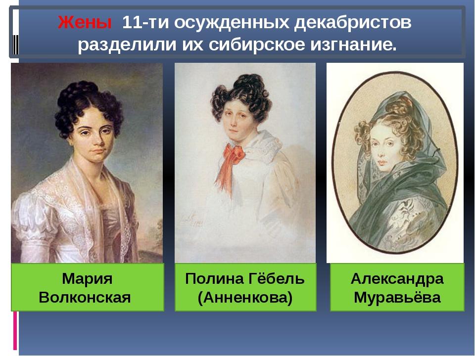 Мария Волконская Полина Гёбель (Анненкова) Александра Муравьёва Жены 11-ти ос...