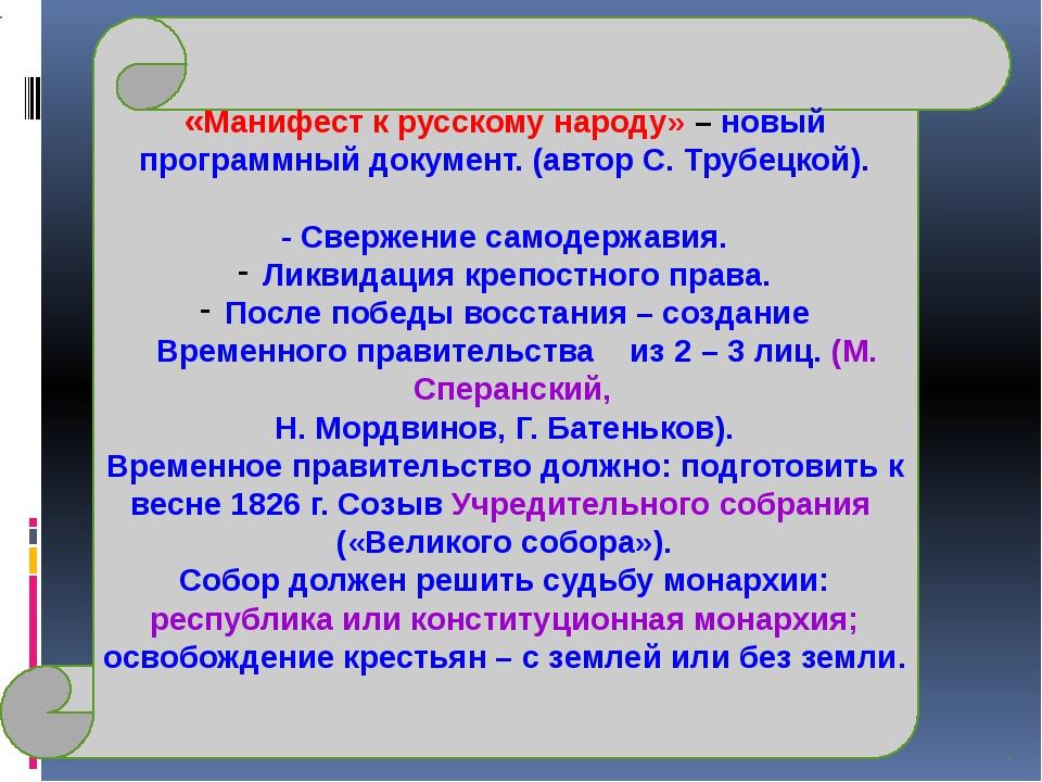 «Манифест к русскому народу» – новый программный документ. (автор С. Трубецк...
