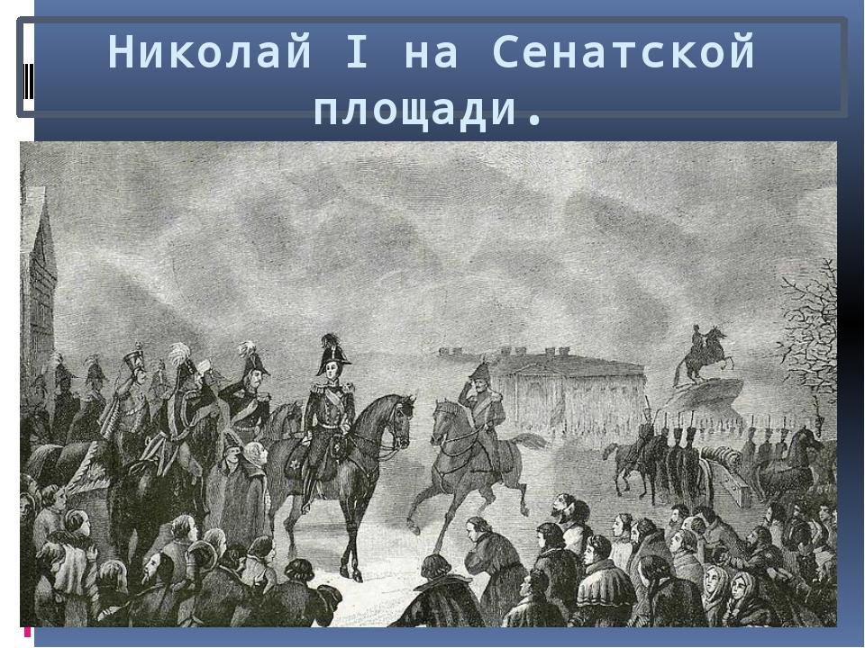 Николай I на Сенатской площади.