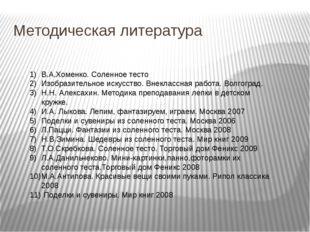Методическая литература В.А.Хоменко. Соленное тесто Изобразительное искусство