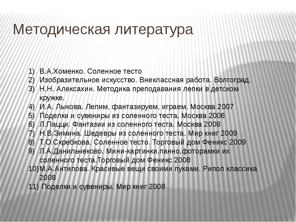 Методическая литература В.А.Хоменко. Соленное тесто Изобразительное искусство...