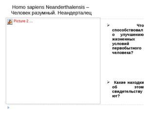Homo sapiens Neanderthalensis –  Человек разумный. Неандерталец  Что способс