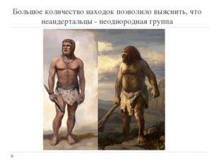Большое количество находок позволило выяснить, что неандертальцы - неоднородн