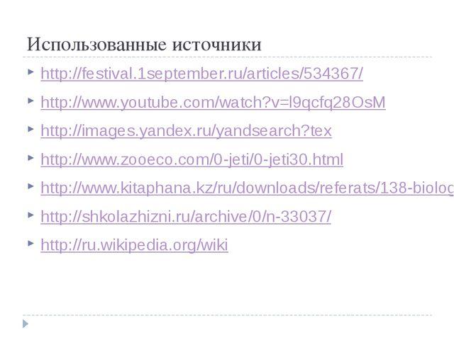 Использованные источники http://festival.1september.ru/articles/534367/ htt...