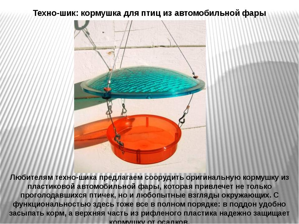 Техно-шик: кормушка для птиц из автомобильной фары Любителям техно-шика предл...