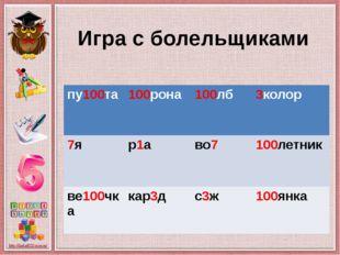 Игра с болельщиками пу100та 100рона 100лб 3колор 7я р1а во7 100летник ве100чк
