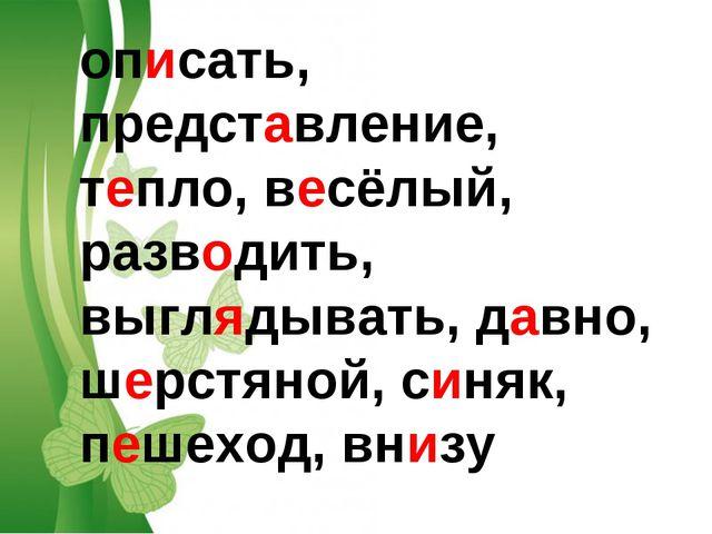 Free Powerpoint Templates описать, представление, тепло, весёлый, разводить,...