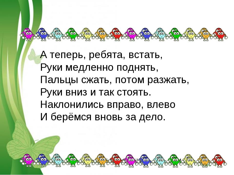 onachishich@mail.ru * * А теперь, ребята, встать, Руки медленно поднять, Паль...