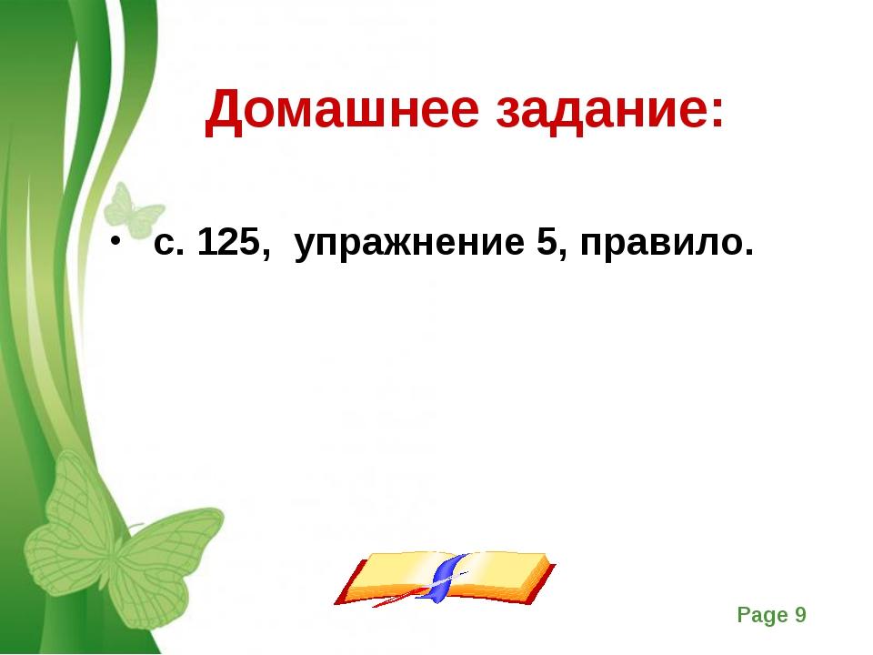 Домашнее задание: с. 125, упражнение 5, правило. Free Powerpoint Templates Pa...