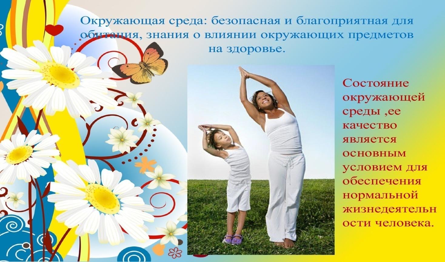 C:\Users\1\Desktop\Здоровый образ жизни- это здорово!\0d3f49af958f89a9-5.jpg