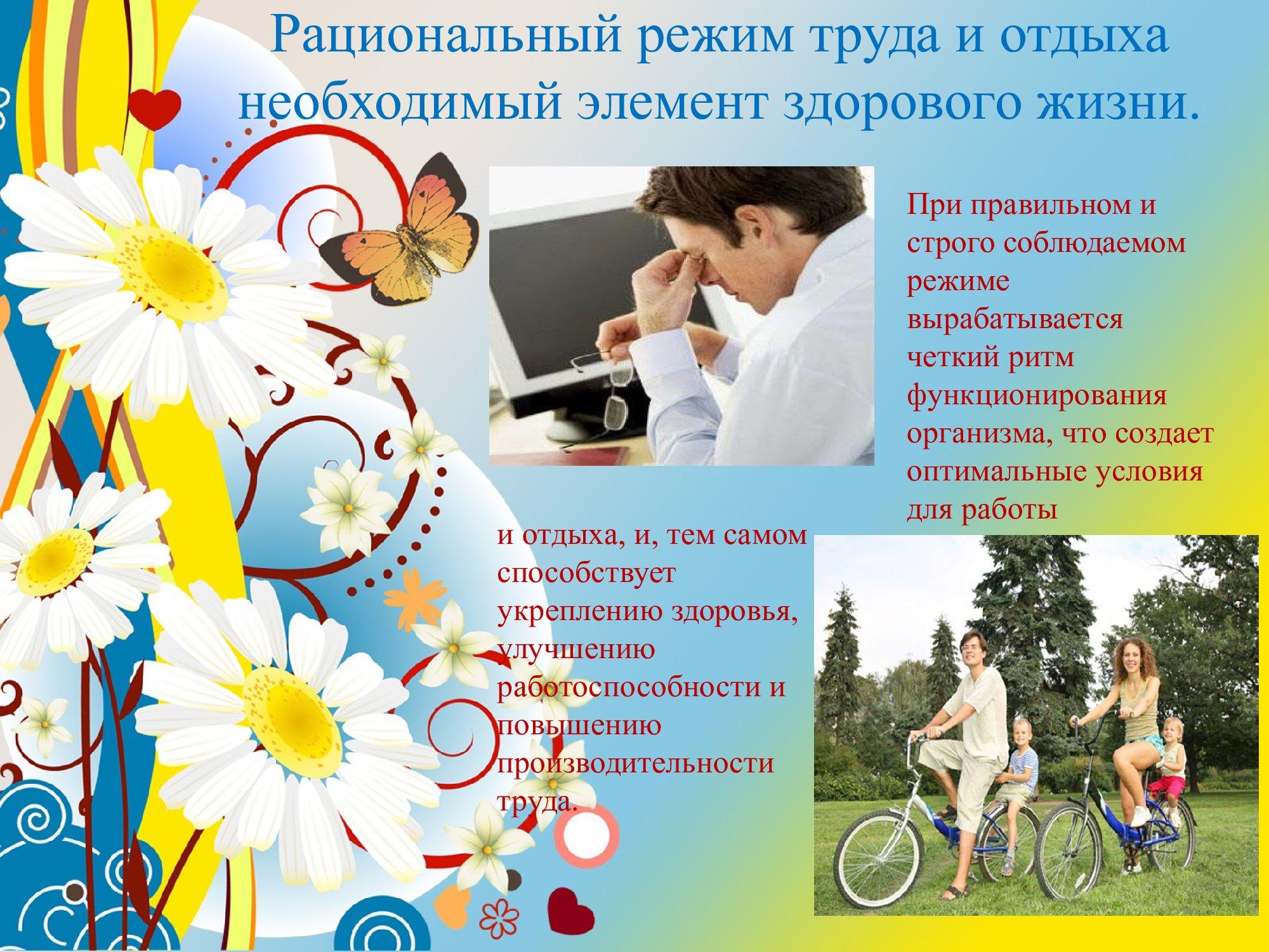 C:\Users\1\Desktop\Здоровый образ жизни- это здорово!\0d3f49af958f89a9-11.jpg