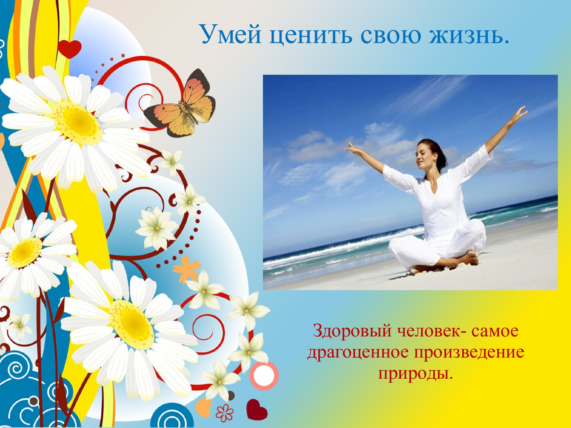 C:\Users\1\Desktop\Здоровый образ жизни- это здорово!\0d3f49af958f89a9-13.jpg