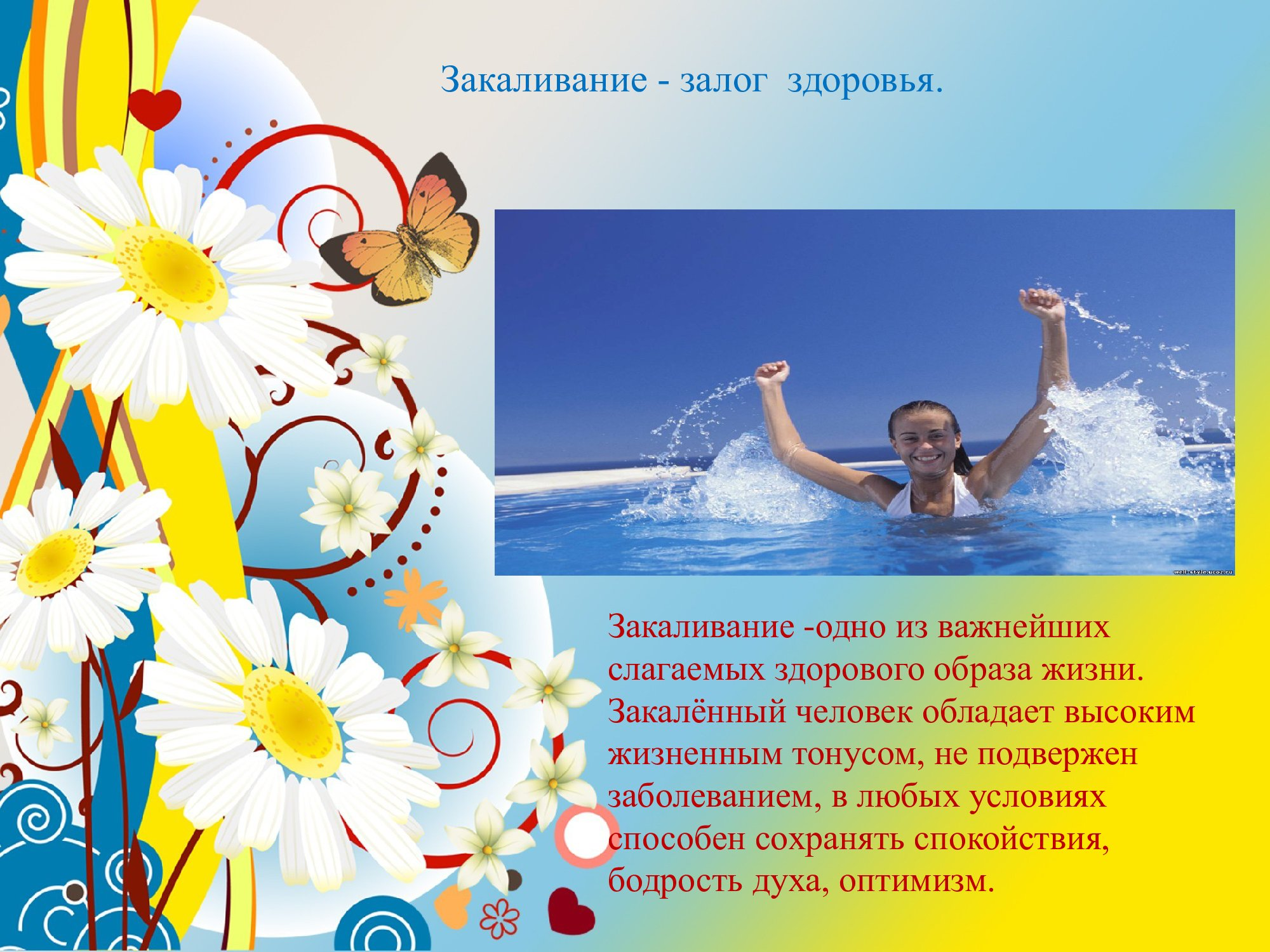 C:\Users\1\Desktop\Здоровый образ жизни- это здорово!\0d3f49af958f89a9-10.jpg