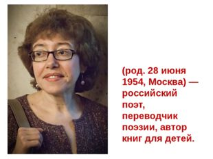 Мари́на Я́ковлевна Бороди́цкая (род. 28 июня 1954, Москва) — российский поэт,