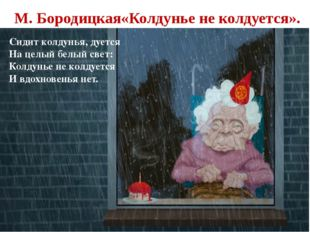 М. Бородицкая«Колдунье не колдуется». Сидит колдунья, дуется На целый белый