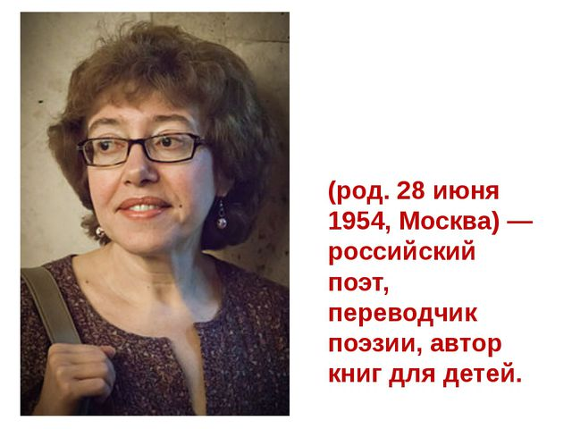 Мари́на Я́ковлевна Бороди́цкая (род. 28 июня 1954, Москва) — российский поэт,...