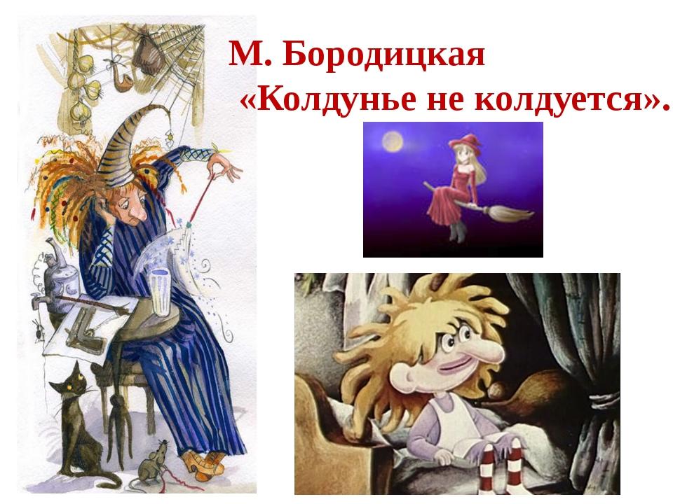 М. Бородицкая «Колдунье не колдуется».