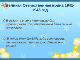Великая Отечественная война 1941-1945 год В августе в селе Черницыно был сфор
